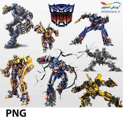تصاویر بدون زمینه ترنسفورمرز (تبدیلشوندگان) Transformers